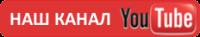 Наш канал на Ютубе